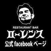 【レストランバー・ローレンス】