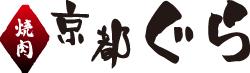 【焼肉 京都ぐら】
